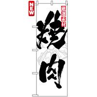 のぼり旗 (7601) 厳選素材 焼肉