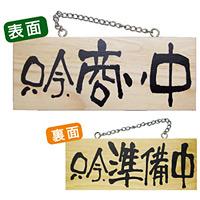 木製サイン (小横) (7620) 只今商い中/只今準備中