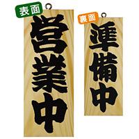 木製サイン (小) (7621) 営業中 1/準備中