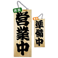 木製サイン (中) (7624) 営業中 1/準備中