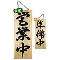 木製サイン (中) (7626) 営業中 3/準備中