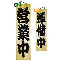 木製サイン (特大) (7633) 営業中 1/準備中