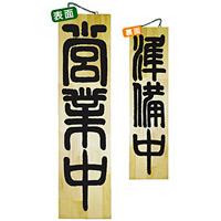 木製サイン (特大) (7634) 営業中 2/準備中