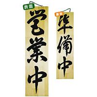 木製サイン (特大) (7635) 営業中 3/準備中