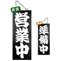 ブラック木製サイン (中) (7637) 営業中 1/準備中