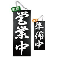 ブラック木製サイン (中) (7639) 営業中 3/準備中