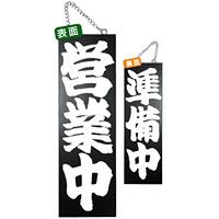 ブラック木製サイン (大) (7640) 営業中 1/準備中