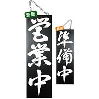 ブラック木製サイン (大) (7642) 営業中 3/準備中