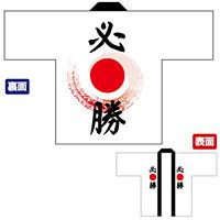 フルカラーハッピ (7662) 必勝