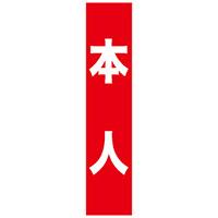 フルカラータスキ (7665) 本人 (赤地)