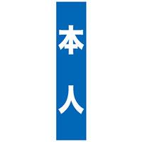 フルカラータスキ (7666) 本人 (青地)