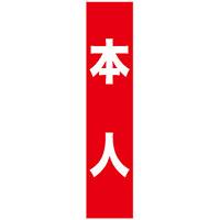フルカラータスキ (7673) 本人 (赤地)