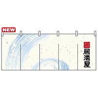 フルカラーのれん (7692) 居酒屋 (白)(受注生産品)