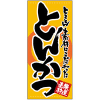 フルカラー店頭幕 (7728) とんかつ (ポンジ)