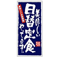 フルカラー店頭幕 (7780) 日替定食 (ポンジ)