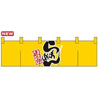 のれん ショート (7801) らーめん達金印 (黄)