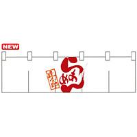 のれん ショート (7802) らーめん達金印 (白)