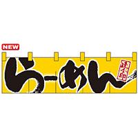 のれん ショート (7805) らーめん達人之印 (黄) 2