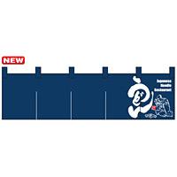 のれん ショート (7806) うどん (紺)