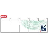 のれん ショート (7812) 鮨 (白)