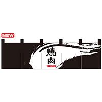 のれん ショート (7815) 焼肉 (黒)