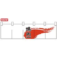 のれん ショート (7816) 焼肉 (白)