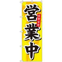 中国語のぼり旗 (7830) 営業中