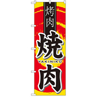 中国語のぼり旗 (7831) 焼肉