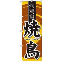中国語のぼり旗 (7832) 焼鳥