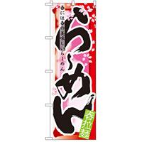 四季のぼり旗 (7835) らーめん 春