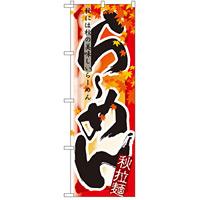 四季のぼり旗 (7837) らーめん 秋