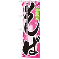 四季のぼり旗 (7843) そば 春