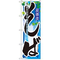 四季のぼり旗 (7844) そば 夏