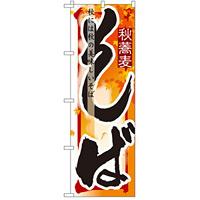 四季のぼり旗 (7845) そば 秋