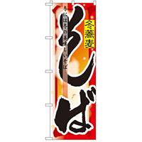 四季のぼり旗 (7846) そば 冬