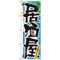 四季のぼり旗 (7848) 居酒屋 夏