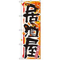 四季のぼり旗 (7849) 居酒屋 秋