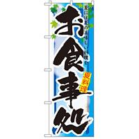 四季のぼり旗 (7852) お食事処 夏