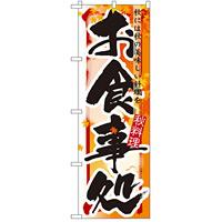 四季のぼり旗 (7853) お食事処 秋