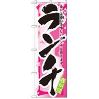 四季のぼり旗 (7855) ランチ 春