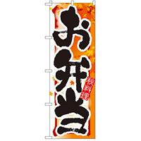 四季のぼり旗 (7861) お弁当 秋