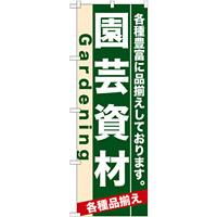 のぼり旗 (7902) 園芸資材