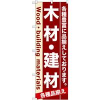 のぼり旗 (7903) 木材・建材
