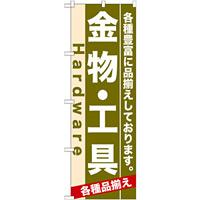 のぼり旗 (7904) 金物・工具