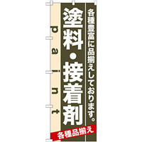 のぼり旗 (7906) 塗料・接着剤