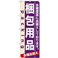 のぼり旗 (7907) 梱包用品