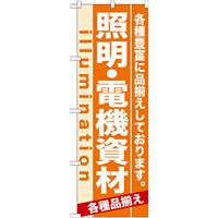 のぼり旗 (7908) 照明・電機資材