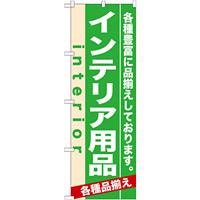 のぼり旗 (7909) インテリア用品