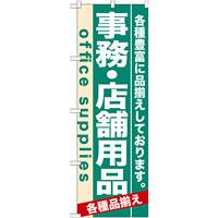 のぼり旗 (7912) 事務・店舗用品