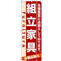 のぼり旗 (7913) 組立家具